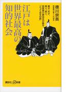 江戸は世界最高の知的社会 異才、天才、奇人、変人、田安徳川家当主が語る「とっておきの話」(講談社+α新書)