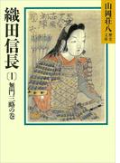 織田信長(1) 無門三略の巻(山岡荘八歴史文庫)