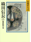 織田信長(2) 桶狭間の巻(山岡荘八歴史文庫)