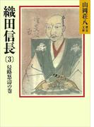 織田信長(3) 侵略怒涛の巻(山岡荘八歴史文庫)