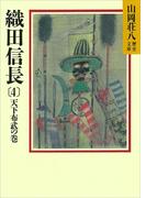 織田信長(4) 天下布武の巻(山岡荘八歴史文庫)