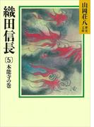 織田信長(5) 本能寺の巻(山岡荘八歴史文庫)