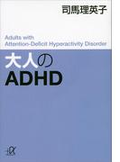 大人のADHD(講談社+α文庫)