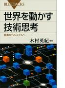 世界を動かす技術思考 要素からシステムへ(ブルー・バックス)