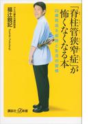 「脊柱管狭窄症」が怖くなくなる本 20歳若返る姿勢と生活の習慣(講談社+α新書)