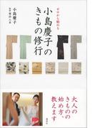 【期間限定価格】ゼロから始める 小島慶子のきもの修行