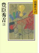 豊臣秀吉(3)(山岡荘八歴史文庫)