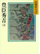 豊臣秀吉(4)(山岡荘八歴史文庫)