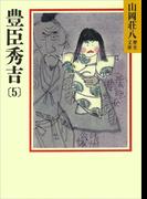 豊臣秀吉(5)(山岡荘八歴史文庫)