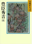 豊臣秀吉(6)(山岡荘八歴史文庫)