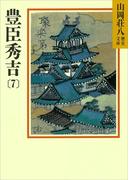 豊臣秀吉(7)(山岡荘八歴史文庫)