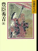 豊臣秀吉(8)(山岡荘八歴史文庫)