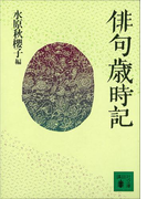【期間限定価格】俳句歳時記(講談社文庫)