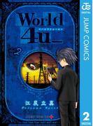 World 4u_ 2(ジャンプコミックスDIGITAL)