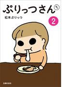 ぷりっつさんち(2)(ぷりっつさんち)