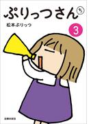 ぷりっつさんち(3)(ぷりっつさんち)