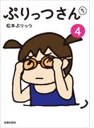 ぷりっつさんち(4)(ぷりっつさんち)