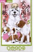 ある日 犬の国から手紙が来て 5(ちゃおコミックス)