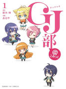 GJ部@こみっく 1(サンデーGXコミックス)