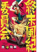終末風紀委員会 3(ゲッサン少年サンデーコミックス)