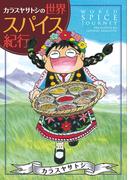 カラスヤサトシの世界スパイス紀行(WINGS COMICS(ウィングスコミックス))