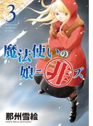 魔法使いの娘ニ非ズ(3)(WINGS COMICS(ウィングスコミックス))