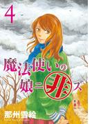 魔法使いの娘ニ非ズ(4)(WINGS COMICS(ウィングスコミックス))