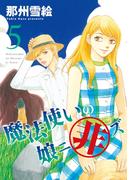魔法使いの娘ニ非ズ(5)(WINGS COMICS(ウィングスコミックス))