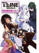 T-LINEノベルス特別無料版vol.1(T-LINEノベルス)
