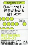 社長にも読ませたい 日本一やさしく経営がわかる会計の本