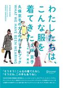 わたしたちは、こんな服を着てきた ~久保京子の大人のおしゃれブック