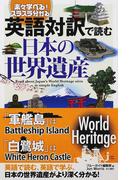 英語対訳で読む日本の世界遺産 楽々学べる!スラスラ分かる! (じっぴコンパクト新書)(じっぴコンパクト新書)