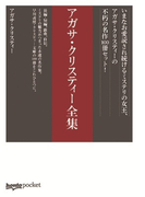 【honto pocket】アガサ・クリスティー全集