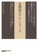 【honto pocket】名探偵ポアロ・シリーズ