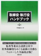 取締役・執行役ハンドブック 第2版