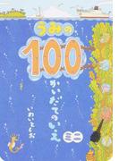 うみの100かいだてのいえ ミニ (ボードブック)
