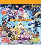 光輪の超魔神フーパ (まるごとシールブック ポケモン ザ・ムービーXYステッカー)