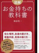 図解お金持ちの教科書 (メディアハウスムック)