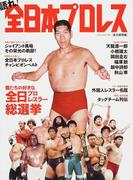 語れ!全日本プロレス 僕たちの好きな全日プロレスラー総選挙 永久保存版 (ベストムックシリーズ)(BEST MOOK SERIES)