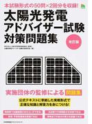 太陽光発電アドバイザー試験対策問題集 実施団体の監修による問題集 改訂版