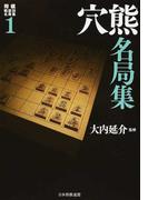 将棋戦型別名局集 1 穴熊名局集