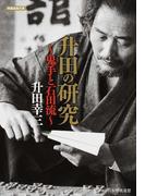 升田の研究 鬼手と石田流 (将棋連盟文庫)