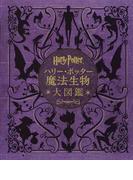 ハリー・ポッター魔法生物大図鑑