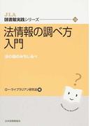 法情報の調べ方入門 法の森のみちしるべ (JLA図書館実践シリーズ)