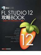 FL STUDIO 12攻略BOOK EDMトラック作りのヒント満載!