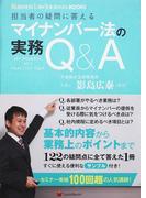 担当者の疑問に答えるマイナンバー法の実務Q&A (BUSINESS LAW JOURNAL BOOKS)