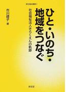 ひと・いのち・地域をつなぐ 社会福祉法人きらくえんの軌跡 (居住福祉叢書)
