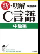 新・明解C言語中級編(新・明解シリーズ)
