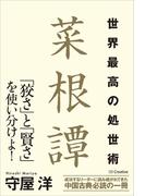 【期間限定価格】世界最高の処世術 菜根譚