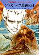宇宙英雄ローダン・シリーズ 電子書籍版70 アトランティス最後の日(ハヤカワSF・ミステリebookセレクション)